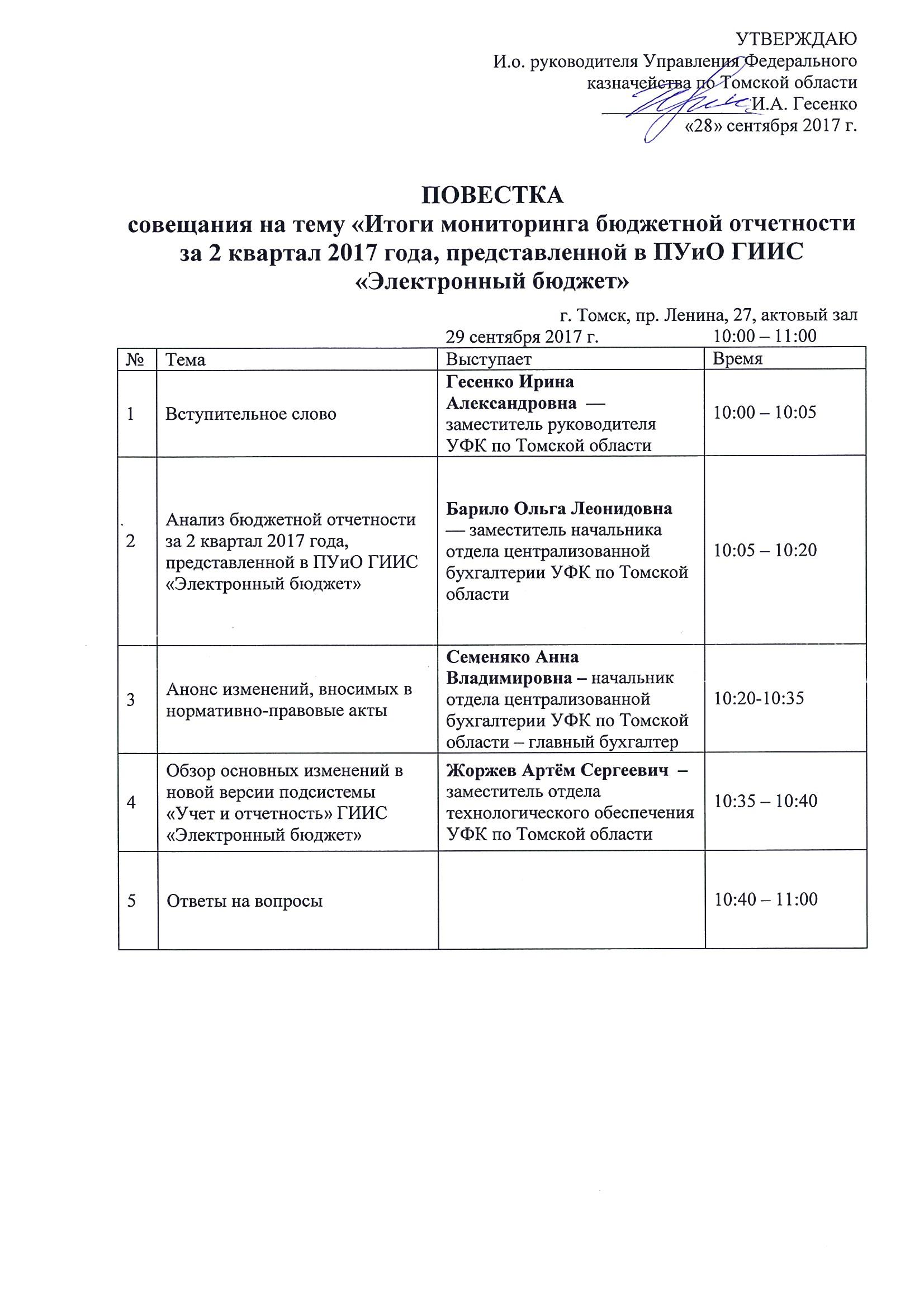 Подсистема учета и отчетности электронного бюджета заключение договора с пфр на электронную отчетность